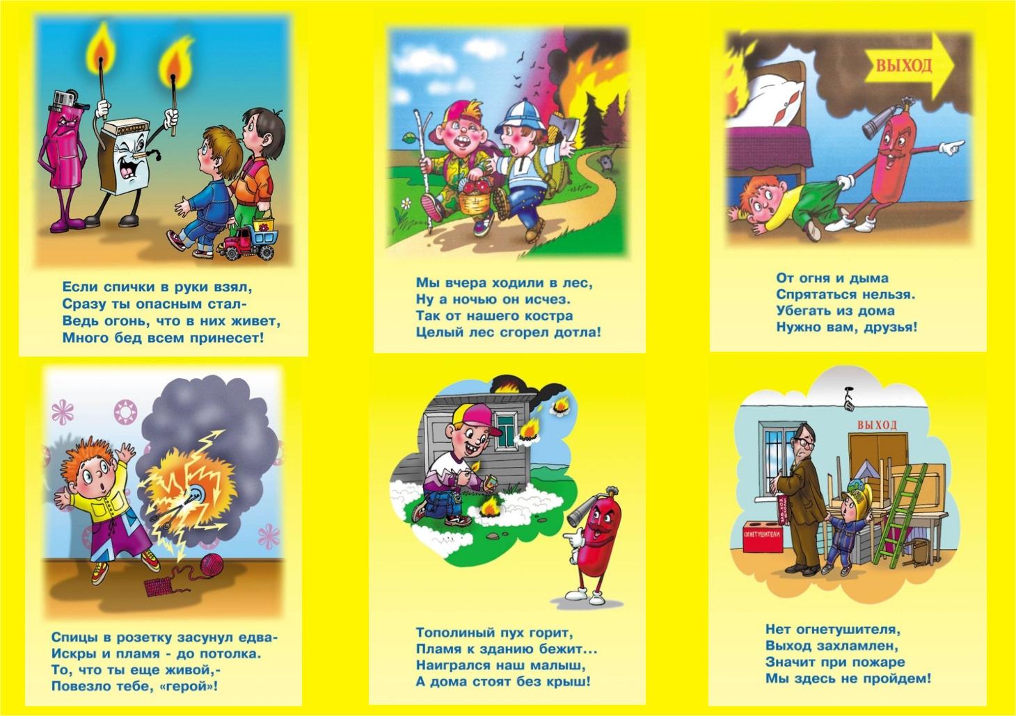 расписание электричек буклет пожарная безопасность правила физическому духовному совершенству